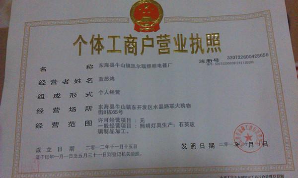 公司名称:东海县牛山镇凯尔瑞照明电器厂