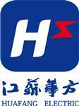 江苏华方电气技术有限公司