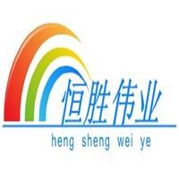 沧州恒胜伟业公路仪器有限公司
