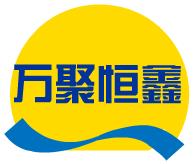 北京万聚恒鑫科技有限公司