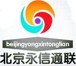 北京永信通联科技有限公司