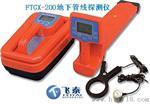 管道漏水检测仪JT-2000 电子听漏棒ZB-2000地下管线定位仪