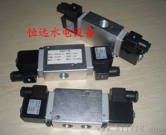 气动制动换向电磁阀,dcf23二位三通电磁空气阀