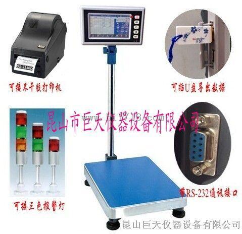 电子秤可储存数据信息电子称