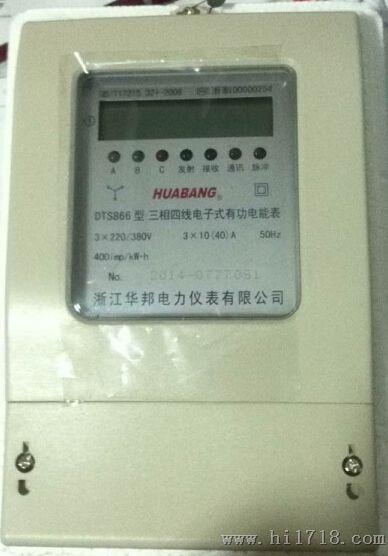 三相电表rs485