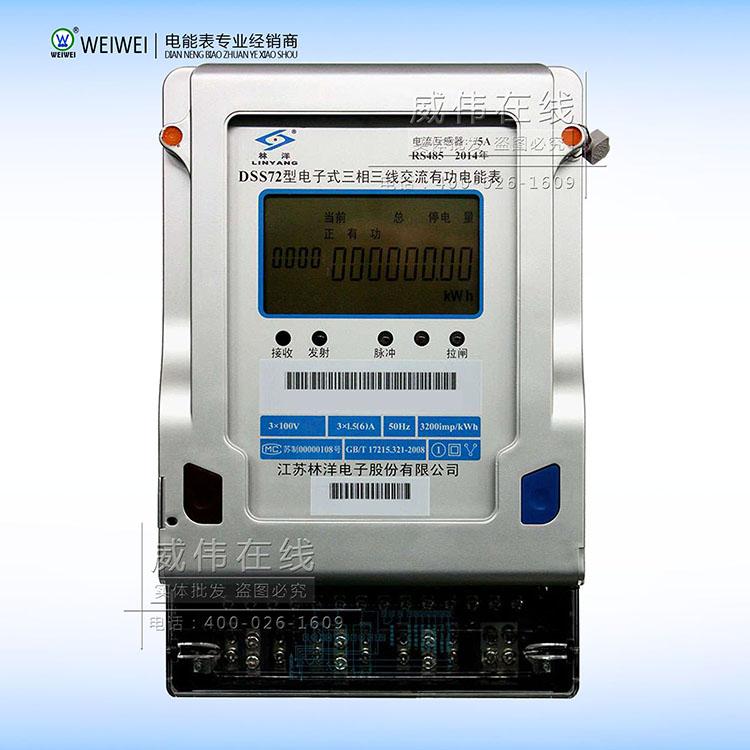 三相电表|林洋dss72三相三线交流有功电能表