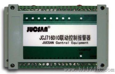 JCJ716DIO联动控制报警器