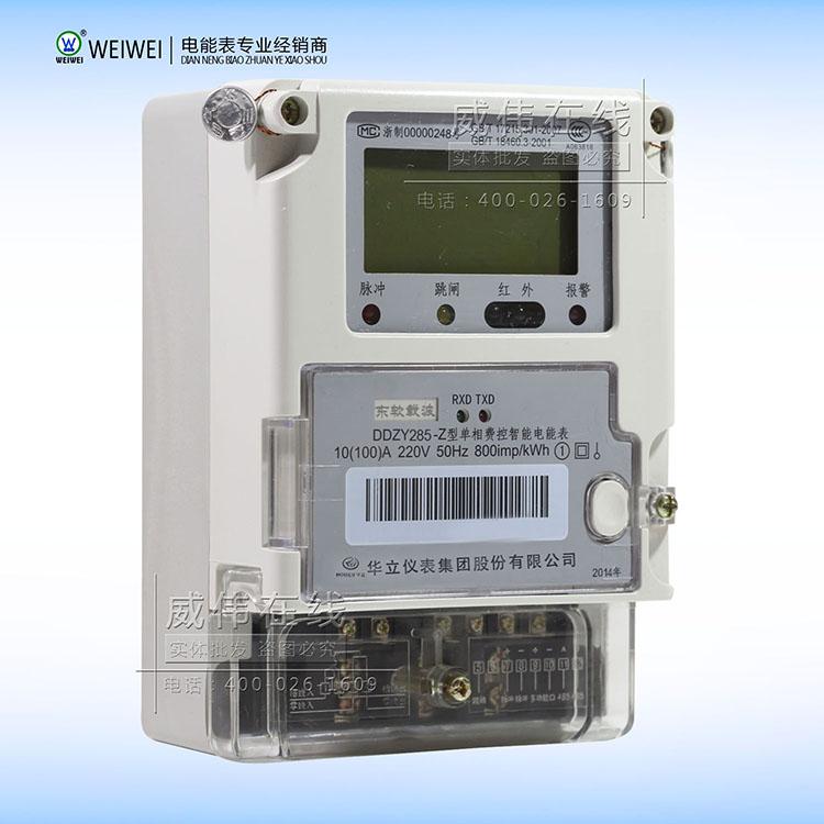 华立ddzy285-z单相电子式远程费控智能载波电能表|电