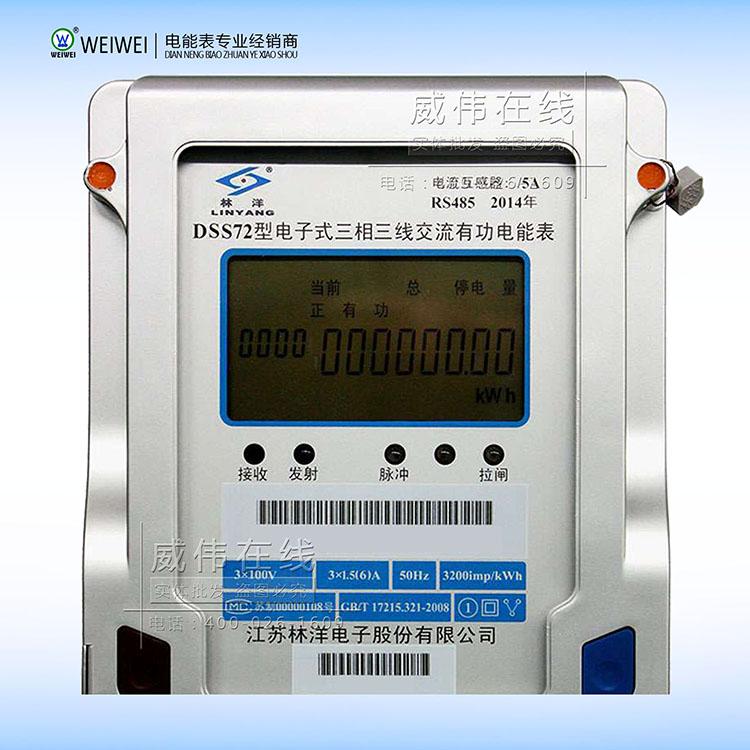 江苏林洋dss72三相三线电子式有功电能表|电度表