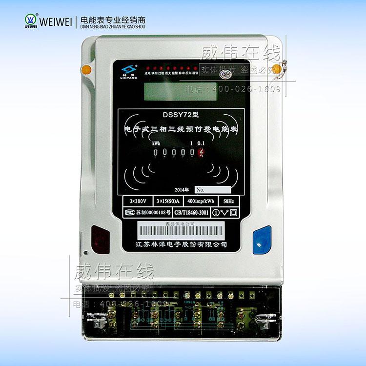 > 江苏林洋dssy72|林洋三相预付费电表|3×380v|有功1级   三相三线电