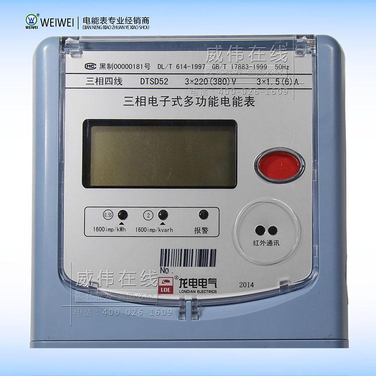 深圳龙电dtsd52三相四线电子式多功能电能表|0.5s级|3