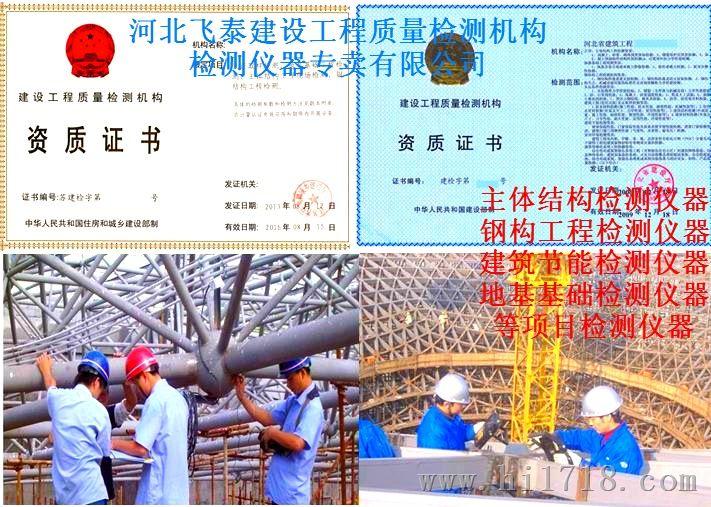 石家庄飞泰检测仪器有限公司 描述:·钢结构现场无损检测仪器  ·焊缝
