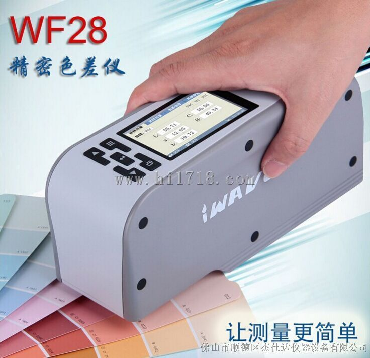 便携式WF28颜色测试仪器 8mm通用版液体粉末 色差计