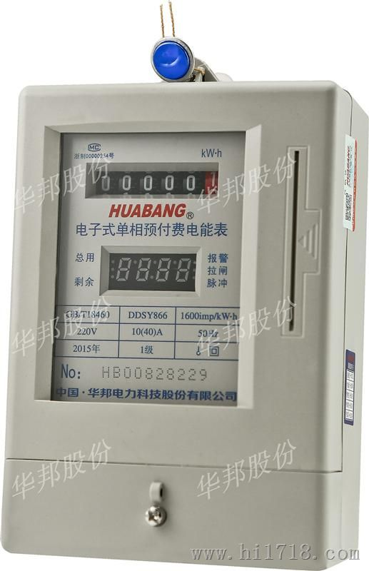 ddsy866电子式单相预付费电表