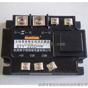 DTY-220D10E全隔离单相交流调压模块DTY-220D10F 杭州西子KEJIKEYI