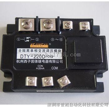 DTY-220D10G全隔离单相交流调压模块DTY-220D10H 杭州西子KEJIKEYI