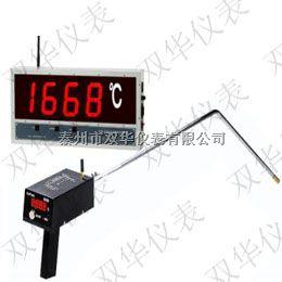 双华中频炉高温测钢水测温仪SH-300BG