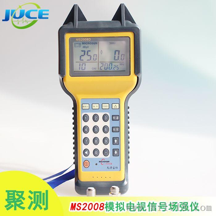 ms2008/ms2008d/ms2008q模拟数字信号场强仪 场强计 电视信号测试仪