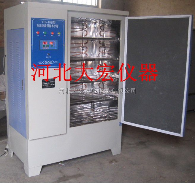 SHBY-40B型混凝土标准养护箱
