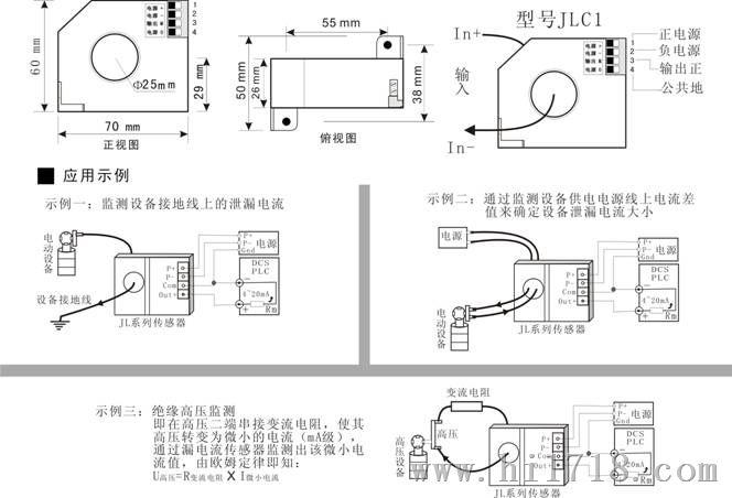 直流电流能用互感器检测电,双向直流漏电流互感器/检测器/探测器