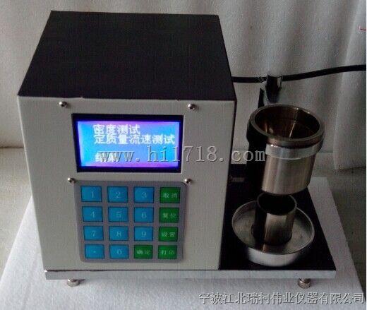 金属粉体流动性测试仪厂家供应