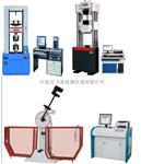 唐山WAW-300G微机控制电液伺服试验机、遵化 迁安WAW-1000G试验机