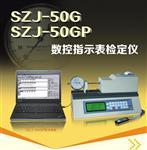 厂家直销SZJ-50G型数控百分表检定仪指示表检定仪