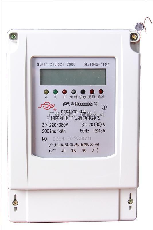 rs485电子式电能表