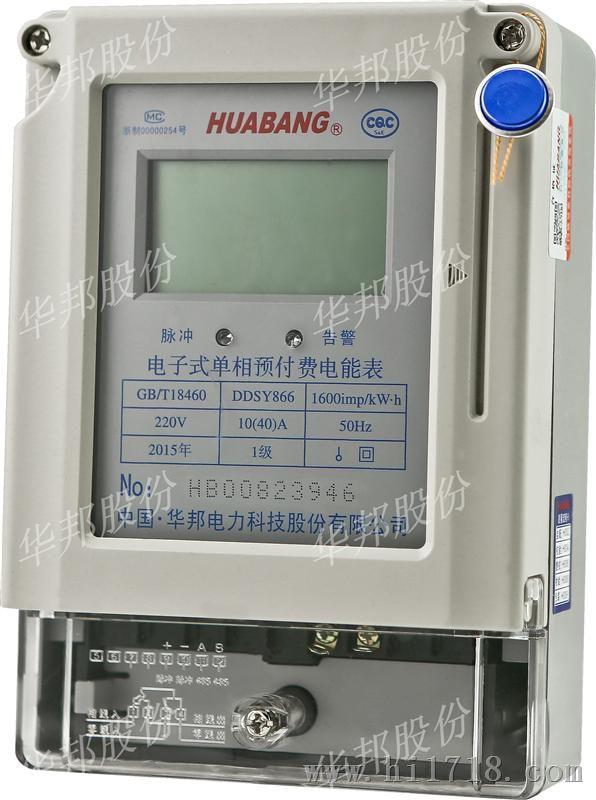 866单相电子式预付费电能表