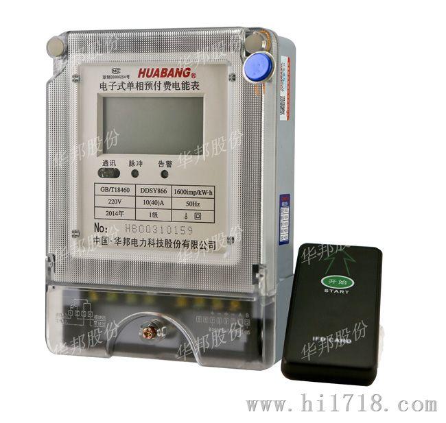 单相电子式预付费遥控电表