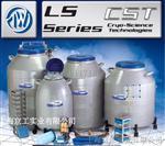 LS750液氮罐