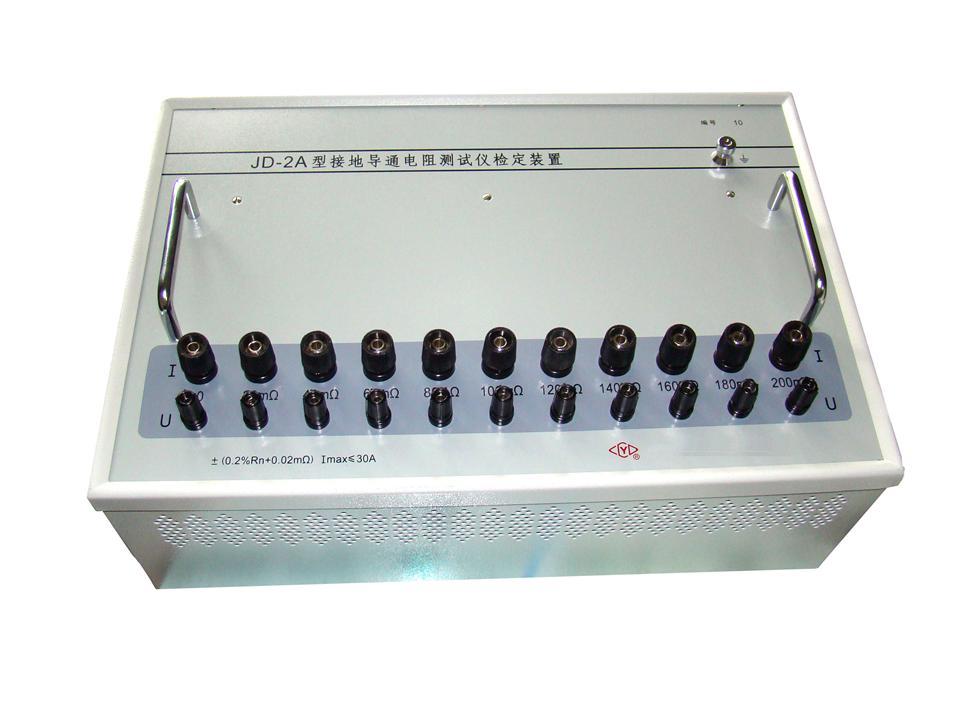 优质JD-2A/2B/2C接地导通电阻测试仪检定装置