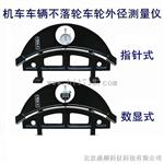机车车辆不落轮车轮外径测量仪 轮径测量器