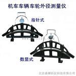 LLJ-4D铁路车辆车轮第四种检查器