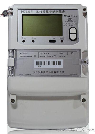 华立dsz535三相三线智能电能表