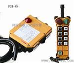 禹鼎F24-8S工業遙控器