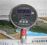 智能数显压力表ZYB压力变送控制器