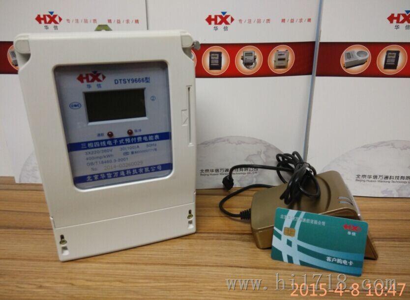 北京智能电表 三相四线ic卡电表规格和主要技术参数