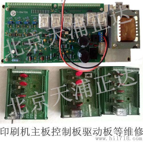 小森罗兰海德堡三菱印刷机电路板维修印刷机主板维修