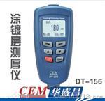 DT-156 涂镀层测厚仪 156 华盛昌CEM