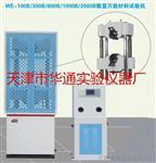 数显材料试验机 WE-100B/300B/600B/1000B/2000B