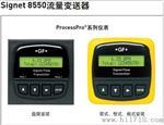瑞士+GF+流量变送器  Signet 8550流量变送器