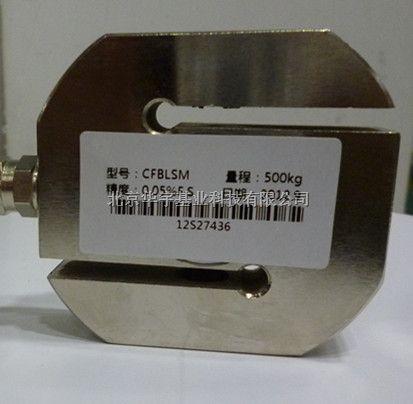 S型拉压力传感器,称重,皮带秤,电子磅称可使用