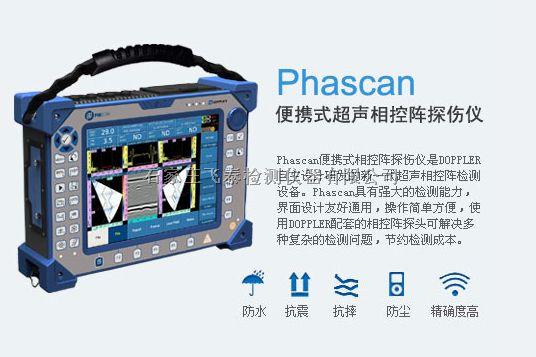 石家庄,唐山,秦皇岛供应phascan超声相控阵检测仪