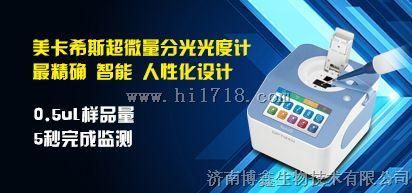 北京代理进口超微量紫外分光光度计7500ng/μL