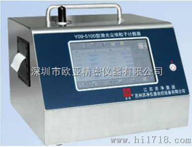 苏净集团Y09-550大流量激光尘埃粒子计数器