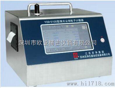 苏净Y09-5100 大流量激光尘埃粒子计数器