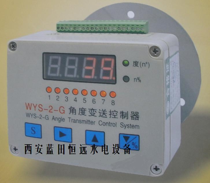 2-g角度变送控制器优惠了  ■显示方式:四位led显示窗口位移值