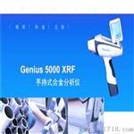 便携式x射线荧光光谱仪