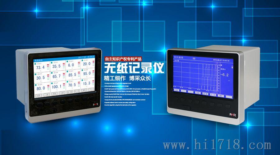 新虹润智能多功能无纸记录仪  上海
